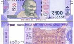 રીઝર્વ બેંક ૧૦૦ રૂપિયાની નવી નોટ લાવવાની તૈયારીમાં