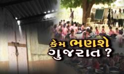 હવે ભણશે ગુજરાત ટીવી ચેનલ