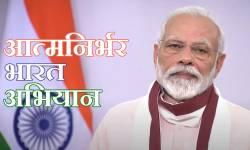 મોદી સરકારનાં આત્મનિર્ભર ભારત પેકેજથી કોર્પોરેટ જગત નિરાશ
