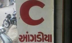 મુંબઇની આંગડીયા પેઢી ઉઠી જતાં હીરા, જવેલરીના ઉઘોગકારો ઉચાટમાં !!!