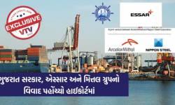 EXCLUSIVE : ગુજરાત મેરીટાઈમ બોર્ડ ફરી વિવાદમાં, હઝીરા પોર્ટના લાયસન્સ મામલે દેશના ટૉપ વકીલો મેદાનમાં