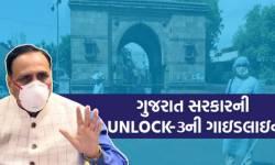 ગુજરાત સરકારની અનલોક ત્રણની ગાઇડલાન જાહેર. શું ખુલ્લુ અને શું બંધ રહેશે.?