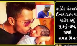 હાર્દિક પંડ્યાએ ઈન્સ્ટાગ્રામ પર જાહેર કર્યું પુત્રનું નામ, જાણો સમગ્ર વિગત