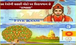 આ દેશોમાં ચાલે છે 'રામ' નામની ચલણી નોટ, કરન્સી પર છપાયેલી છે 'ભગવાન રામ'ની તસવીર