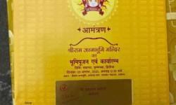 રામ મંદિર ભૂમિ પૂજનઃ ઈક્બાલ અંસારીને મળ્યું કાર્ડ, RSS પ્રમુખ મોહન ભાગવત વિશેષ અતિથિ