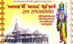 શ્રી રામના ભવ્ય રામમંદિરના પ્રથમ ચારણનો શુભારંભ : 'વનવાસ'થી 'આઝાદ' થઈ આજે 'રામ રાજ્યાભિષેક'