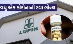 ભારતમાં લુપિને Covid-19ની દવા 'કોવિહાલ્ટ' બજારમાં ઉતારી