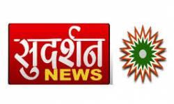 સુદર્શન ટીવીના UPSC જિહાદ કાર્યક્રમ ઉપર સુપ્રીમનો પ્રતિબંધ