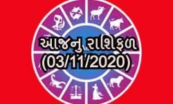 આજનુ રાશિફળ (03/11/2020) આજે આ 5 રાશિના જાતકોએ પોતાના ખર્ચ પર કાબુ રાખવો