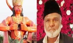 ધર્મ નિરપેક્ષતાનું તાદ્દશ ઉદાહરણ  ! વાહ ! હનુમાનજીના મંદિર માટે મુસ્લિમ શખ્સે દાનમાં આપી ૧ કરોડની જમીન