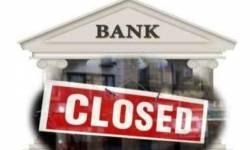 હોલી ડે : આ અઠવાડિયામાં લગાતાર ત્રણ દિવસ બંધ રહશે બેંકો, જાણી લો તારીખ