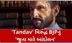 મુંબઈ:  'Tandav' વિરુદ્ધ BJPનું 'જુતા મારો આંદોલન', એમેઝોન ઓફિસ બહાર કરશે ધરણા