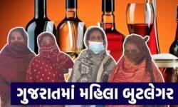 દારૂબંધી?/ગાંધીના ગુજરાતમાં બેફામ બુટલેગરો:અમદાવાદમાં 9 મહિલા બુટલેગરોની ધરપકડ