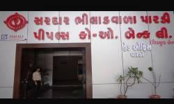 સહકારી ક્ષેત્રમાં રાજકારણ:1200 કરોડનું ટ્રાન્ઝેક્શન ધરાવતી ભીલાડવાળા બેંકની ચૂંટણીમાં ભાજપની સિમ્બોલ પર લડવાની જાહેરાત