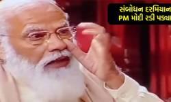 PM : ગુજરાતની આ ઘટનાને યાદ કરી PM મોદી રડ્યા,આ કોંગ્રેસી નેતાના કર્યા ભરપૂર વખાણ