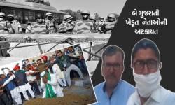 ખેડૂત આંદોલન / દિલ્હી કૃષિ આંદોલનને પગલે ગુજરાતમાં પણ આ ખેડૂત નેતાઓની થઈ અટકાયત