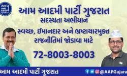 આદમી પાર્ટી ગુજરાત પ્રદેશ સમિતીએ સમગ્ર રાજ્યમાં સભ્ય નોંધણી અભિયાન જાહેર કર્યું