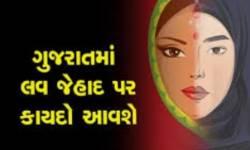 આખરે લવ જેહાદ કાયદો ગુજરાતમાં આવી જશે,ગુરુવારે ગૃહમાં પસાર કરાશે