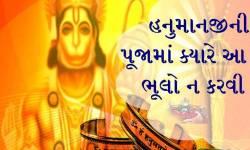 Hanuman Jayanti 2021- હનુમાન જયંતી પર આજે ભૂલીને પણ ન કરવું આ 10 ભૂલોં