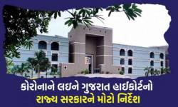BIG NEWS : ગુજરાતમાં 3-4 દિવસ લોકડાઉન કરો, સપ્તાહના અંતે કરફ્યુ લાદો, હાઈકોર્ટનો સરકારને નિર્દેશ