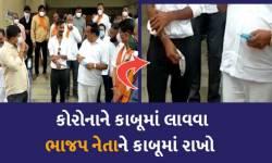 ગુજરાતમાં કોરોનાને કાબૂમાં લાવવા સરકારે ભાજપ નેતાઓને કાબૂમાં રાખવા પડશે, C R પાટીલ ફરી ભાન ભૂલ્યાં
