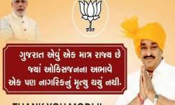 ગુજરાત એવું રાજ્ય છે જ્યાં ઓક્સિજનના અભાવે એક પણ નાગરિકનું મૃત્યુ થયું નથી; પાટીલ ભાઉના નામે સોશ્યિલ મિડિયામાં પોસ્ટ વાઇરલ :  યુઝર્સએ લઇ નાખ્યો ઉઘડો