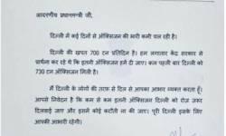 કેજરીવાલે દિલ્હીને 700 ટન ઓક્સિજન આપવા બદલ PM મોદીનો આભાર માન્યો