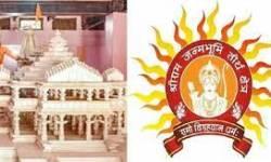 રામ જન્મભૂમિ ટ્રસ્ટે અયોધ્યા જમીન એગ્રીમેન્ટની વિગતો પ્રસિદ્ધ કરી