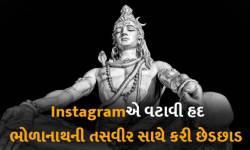 Instagramએ ભગવાન ભોળાનાથની તસવીર સાથે કરી એવી છેડછાડ કે ભક્તો ભડક્યા, કેસ દાખલ