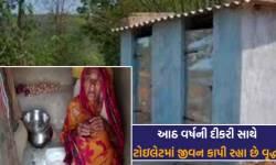શરમજનક :  'ન્યૂ ઈન્ડિયા'માં શૌચાલયમાં રહેવા મજબૂર દાદી-પૌત્રી, આ કહાની સાંભળીને આંખોમાં આંસુ આવી જશે