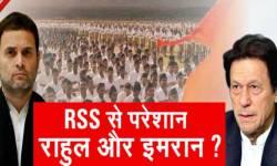રાહુલ ગાંધી અને પાકિસ્તાનના PM ઈમરાન ખાન બંને RSS થી પરેશાન કેમ? જાણો કારણ